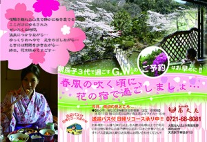 2014年4月お客様優待プランDM2014031802