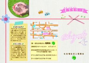 out稲穂会オブリガード様A4巻3つ折り_左開_表(外)20121030